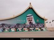 أكبر لوحة بمهرجان الجنادرية تحمل صورة خادم الحرمين الشريفين