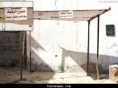 صيـــد الكاميرا ،، في أحد الشـوارع  – أحمد الوصيبعي