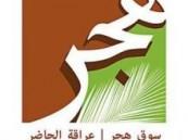 """"""" الأحساء نيوز """" الراعي الإلكتروني : الأمير بدر بن جلوي يدشن مساء اليوم فعاليات سوق هجر بقصر إبراهيم ."""