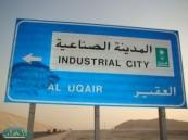 وزارة النقل تتجاهل أسم مدينة ومستشفى العيون في لوحاتها الإرشادية  .