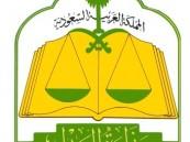وزارة العدل تتيح إصدار الوكالات عبر موقعها الالكتروني