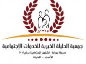 جمعية الحليلة الخيرية توزع حقائب مدرسية لـ 350 فرد من أفراد الأسر المستفيدة .