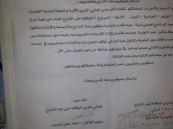 تداول صورة على الفيسبوك توضح مطالب أهالي قرى مدينة العمران إلى أمانة الأحساء .