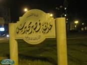 امانة الأحساء تحرم المتنزهين من 25 حديقة ومساحة مفتوحة في عيد الاضحى المبارك .