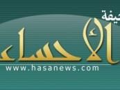 """صحيفة """" الأحساء نيوز """"  توضح : لا صحة للرابط المتداول بأسمها عبر مواقع التواصل الإجتماعي"""