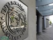 صندوق النقد الدولي يُشيد بالإصلاحات الاقتصادية لحكومة المملكة