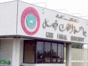 تذمر مراجعي عيادات جامعة الفيصل .. والإدارة : سنوفر كوادر طبية قريبا .