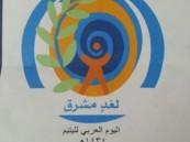 دار التربية الإجتماعية تحتفل بيوم اليتيم السنوي