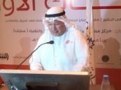 الدكتور إبراهيم الخليفي  الأسرة هي محطة بنزين