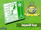 الأنضباط ترفض احتجاج نادي النصر والإدارة تصعد للفيفا