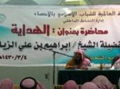 «الهداية» بجامع الشعيبي للزيات