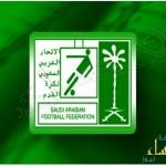لجنة المسابقات  الاتحاد السعودي