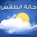 حالة الطقس المتوقعة ليوم السبت