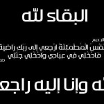 والد الزميل ناصر الصويلح في ذمة الله
