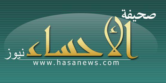 شعار الاحسا