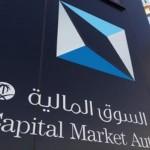شعار-هيئة-السوق-المالية