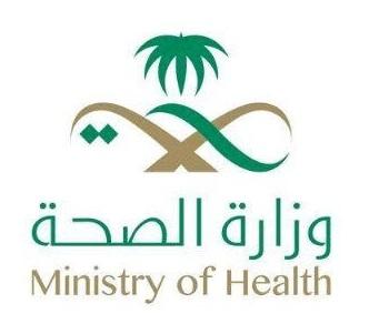 وزارة-الصحة-1160