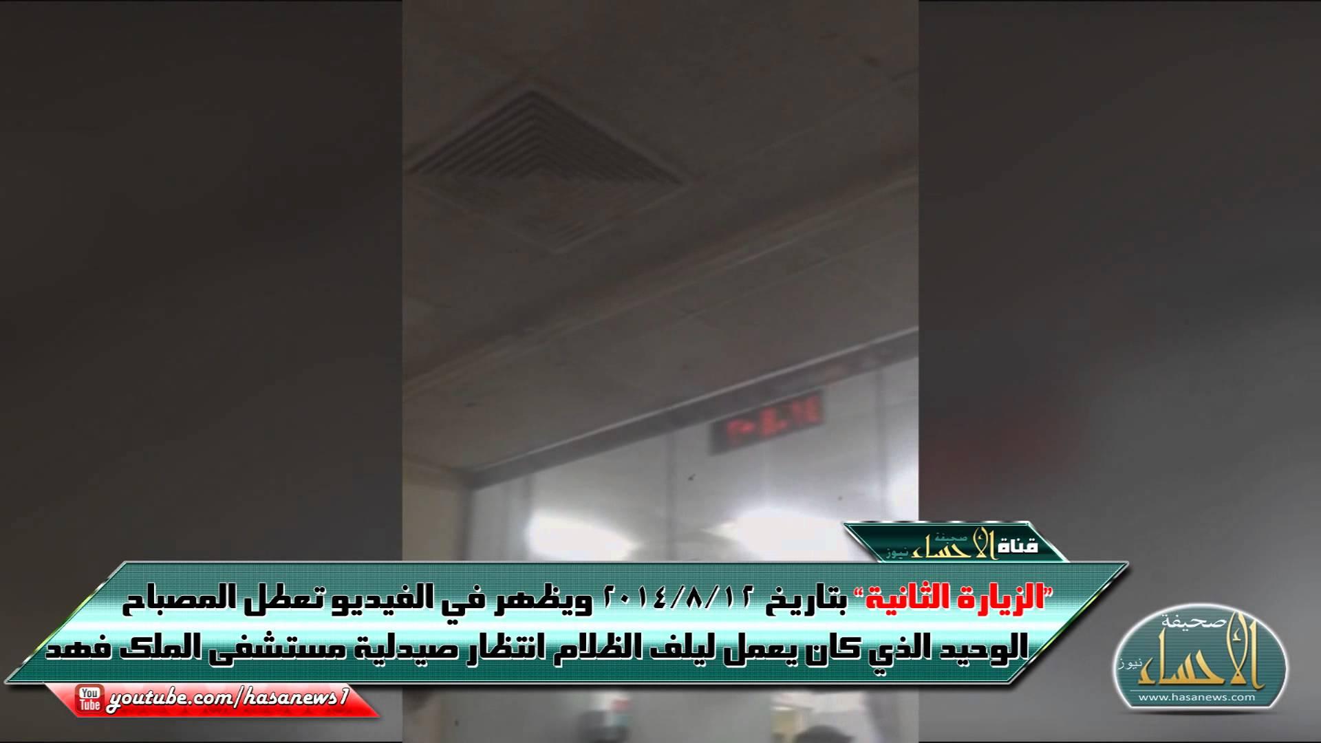 """بالفيديو … صيانة مستشفى """"الملك فهد"""" تثير التساؤل والدهشة"""