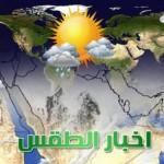 طقس_اليوم5