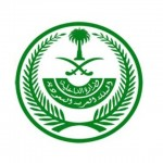 وزارة-الداخلية-السعودية