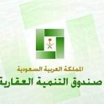 صندوق-التنمية-العقارية (1)