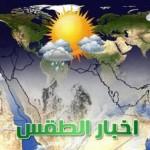 9-1-2013_أخبار_الطقس42