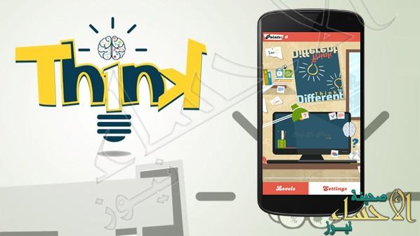 think-app-598x337