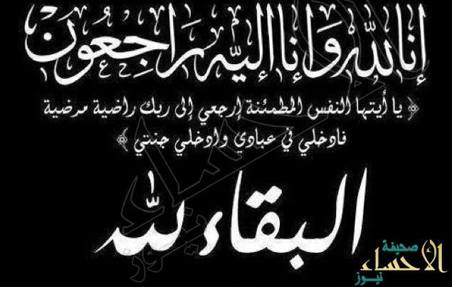 """أحمد """"اليوسف"""" في ذمة الله"""