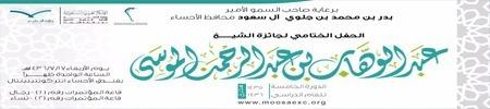 الحفل الختامي لجائزة الشيخ عبدالوهاب الموسى