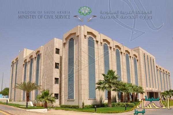 وزارة-الخدمة-المدنية