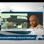 بالفيديو.. عسيري: كل من يتجرأ على مهاجمة المواقع الحدودية سيقتل