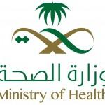 -وزارة الصحة