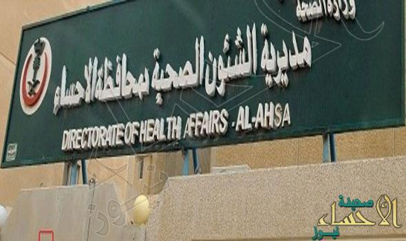 arabstoday-مديريةالشؤونالصحيةفيالاحساء