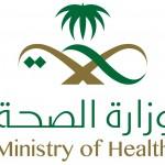 وزارة-الصحة-السعودية21