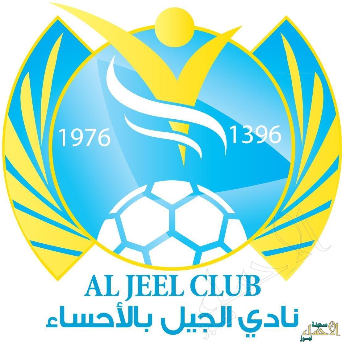 نادي الجيل شعار