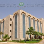 وزارة-الخدمة-المدنية-السعودية1-2
