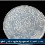 ريال-سعودية