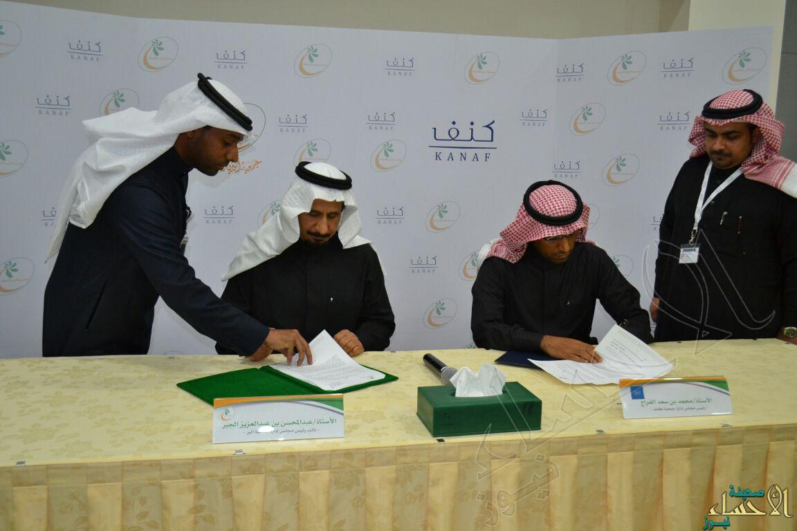 توقيع الاتفاقية مع كنف
