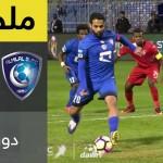 فيديو .. #الهلال ينجو من فخ #الوحدة بثلاثية لهدفين و يتأهل لربع النهائي