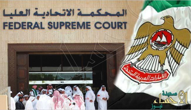 المحكمة الاتحادية العليا-الامارات-ارشيف