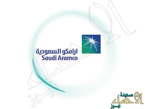 أرامكو-السعودية