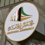 انتخابات-مجلس-الامة-الكويتى-الجديد