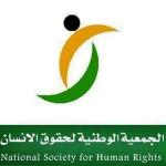 جمعية حقوق الإنسان