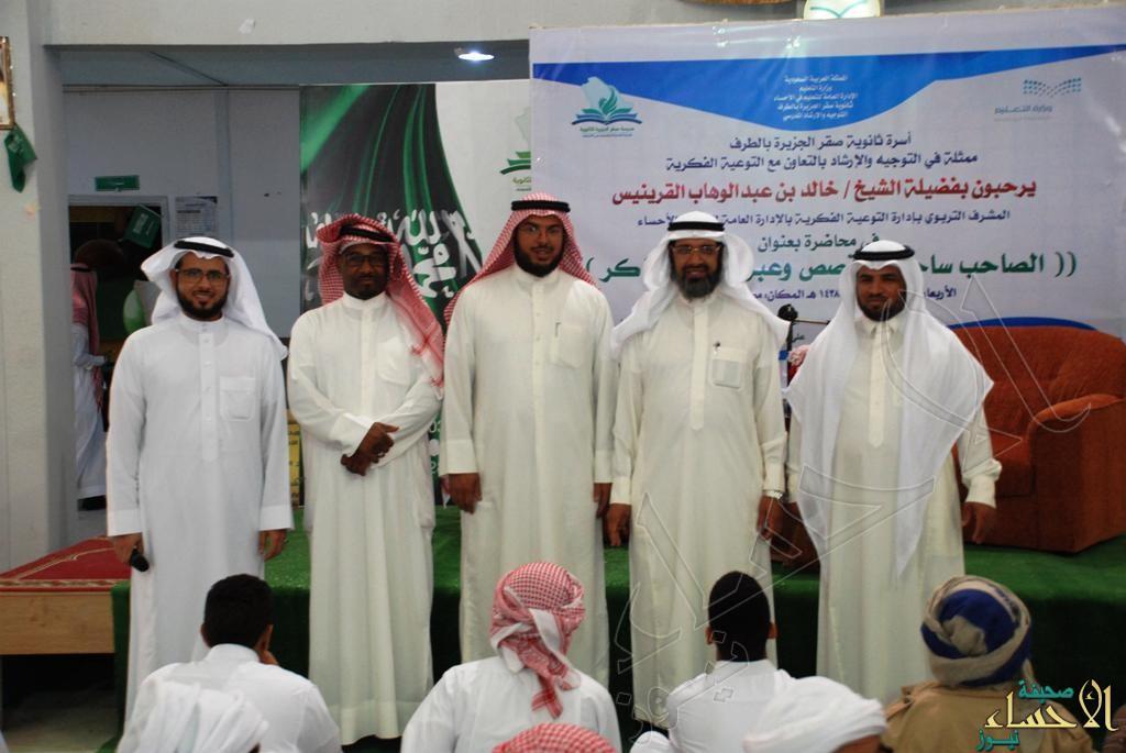 صورة لقائد المدرسة والمرشد المدرسي و رائد التوعية الفكرية مع الشيخ خالد القرينيس