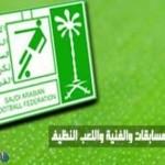 لجنة المسابقات السعودية تبرئ الاتفاق من قضية الحجوزات