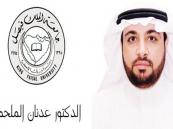 كلية الدراسات التطبقية بجامعة الملك فيصل تنظم دوراة تدربيية لمنسوبي امن المنشأت
