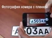 بالفيديو..لاصق يخفي أرقام لوحة السيارة عن كاميرات المراقبة