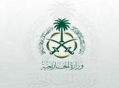 الخارجية ترد على إعفاء السعوديون من تأشيرة ألبانيا خلال الصيف