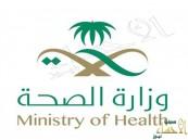 الصحة تغلق ( 42 ) منشأة صحية خاصة خلال الشهر الماضي