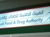 """""""الغذاء والدواء"""" تسمح وفقاً لشروط باستخدام دواء قد يسبب وفاة مفاجئة للأطفال"""